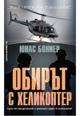 Обирът с хеликоптер - Юнас Бониер