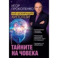 Тайните на човека - Игор Прокопенко