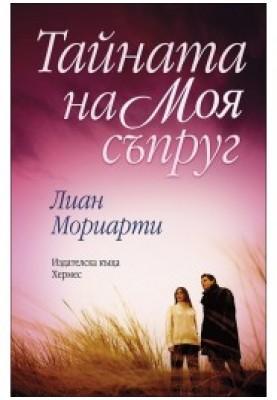 Тайната на моя съпруг - Лиан Мориарти