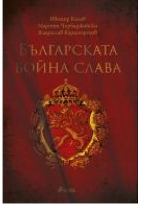 Българската бойна слава - Ивомир Колев , Мартин Чорбаджийски , Владислав Карагеоргиев