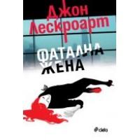Фатална жена -  Джон Лескроарт