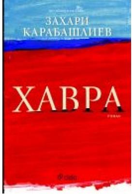 Хавра - твърди корици - Захари Карабашлиев