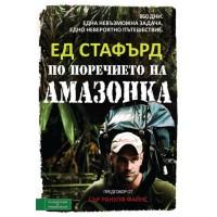 """""""По поречието на Амазонка"""" -  Ед Стафърд"""