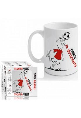 Подарък за футболист - Чашата на футболиста