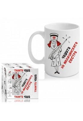 Подарък за медицинска сестра - Чашата на медицинската сестра