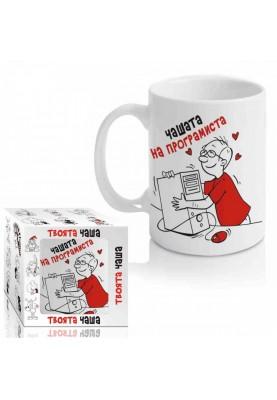 Подарък за програмист - Чашата на програмиста