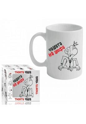 Подарък за шеф - Чашата на шефа