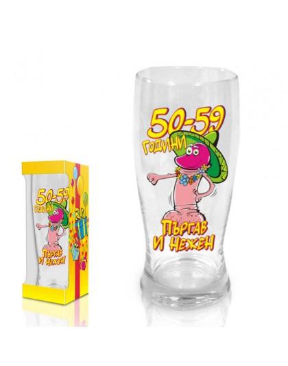 Оригинален подарък за мъж на 50 години - Забавна чаша с надпис
