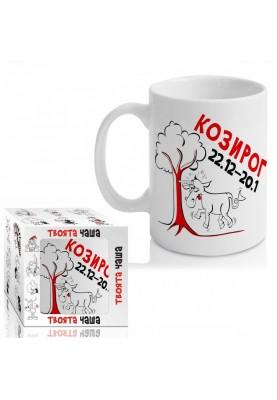 Подарък за зодия Козирог - Чашата на Козирога