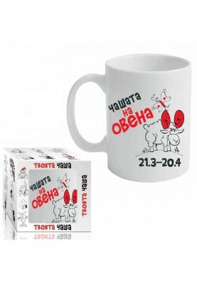 Подарък за зодия Овен - Чашата на Овена