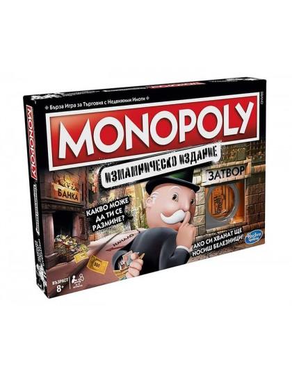 Монополи измамници