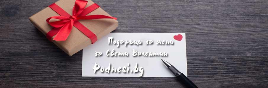 Подарък за жена за Свети Валентин
