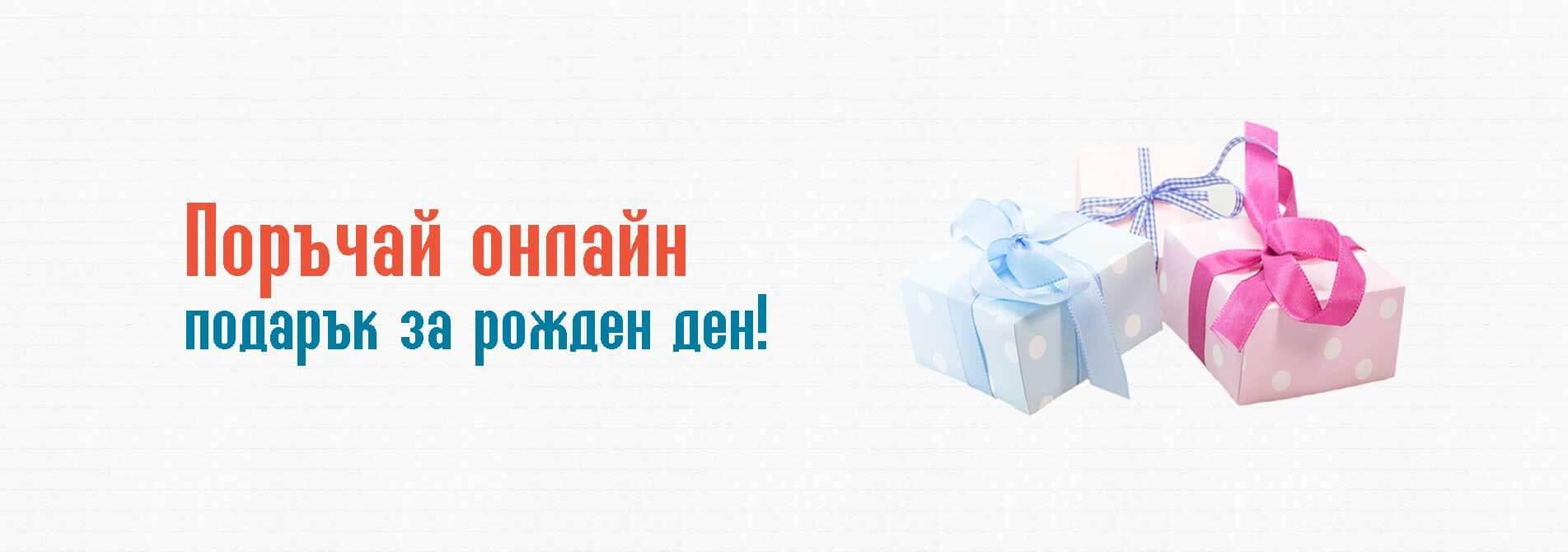 Подаръци онлайн от Podnesi.bg